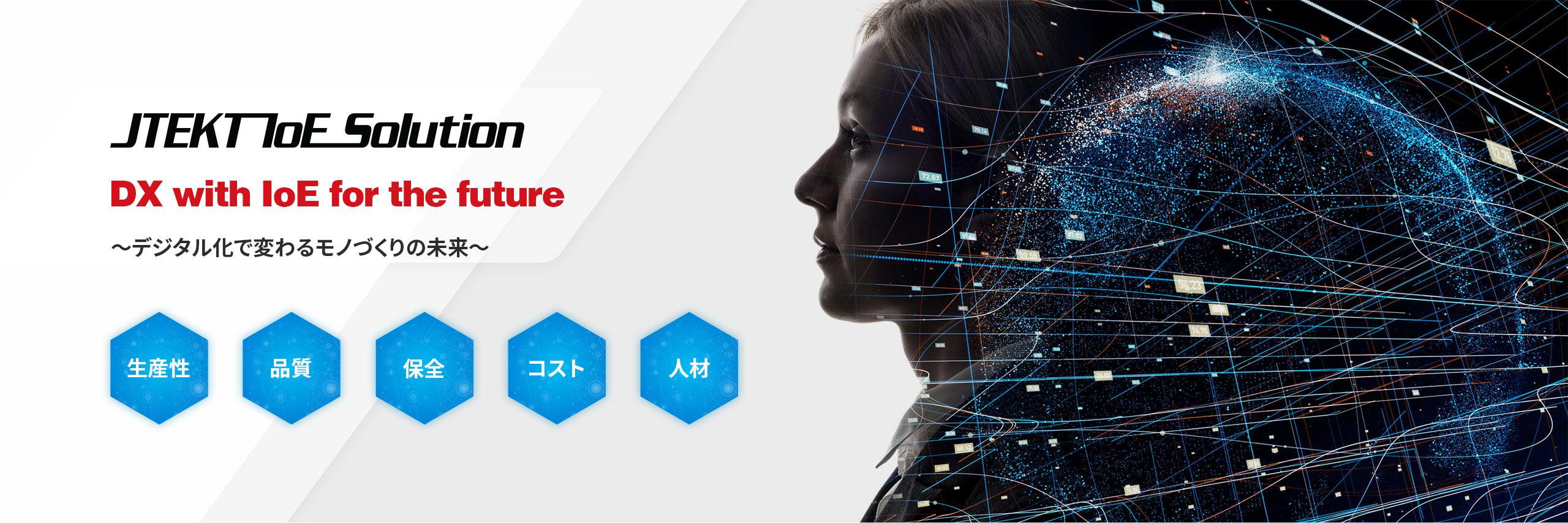 JTEKTIoE Solution DX with IoE for the future~デジタル化で変わるモノづくりの未来~